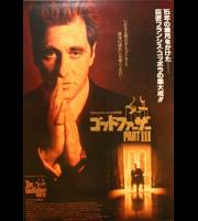 The Godfather - Part 3 (Japan Poster)