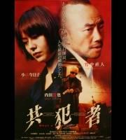Kyouhansha (Japan-Poster)
