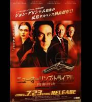 Runaway Jury (Japan DVD Release-Poster)