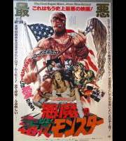 Troma's The Toxic Avenger (Japan-Poster)