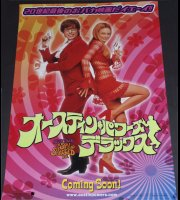 (Austin Powers - Spion in geheimer Missionarsstellung (Japan-Poster)