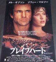 (Braveheart (Japan-Poster)