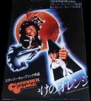 (A Clockwork Orange (Japan-Poster)