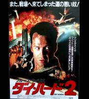 Die Hard 2 - Die Harder (Japan-Poster)