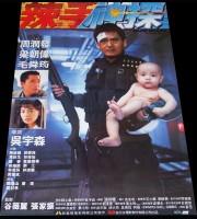 (Hard-Boiled (Hongkong-Poster)