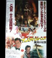 Indiana Jones und der Tempel des Todes (Japan-Poster *Photo-Version 2*)