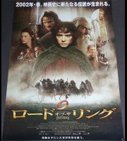 The Lord of the Rings - The Fellowship of the Ring (Japan-Poster)