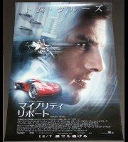 (Minority Report (Japan-Poster)