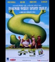 Shrek (Korea-DVD-Promo-Poster)